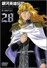 銀河英雄伝説 Vol.28 [DVD]