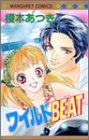 ワイルドbeat (マーガレットコミックス)