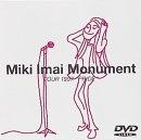 Monument [DVD]/