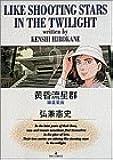 黄昏流星群: 鎌倉星座 (2) (ビッグコミックス)