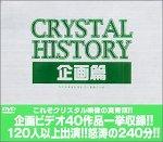 Crystal History 企画篇 [DVD]