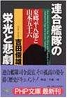 連合艦隊の栄光と悲劇―東郷平八郎と山本五十六 (PHP文庫)