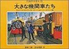 大きな機関車たち (汽車のえほん 21)の詳細を見る