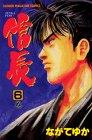 TENKA FUBU信長 (6) (講談社コミックス―SHONEN MAGAZINE COMICS (2443巻))