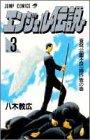 エンジェル伝説 3 (ジャンプコミックス)