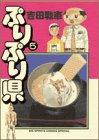 ぷりぷり県 (5) (ビッグスピリッツコミックススペシャル)