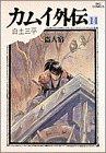 カムイ外伝 (14) (ビッグコミックス)の詳細を見る