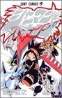 シャーマンキング (24) (ジャンプ・コミックス)