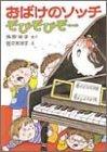おばけのソッチぞびぞびぞー (ポプラ社の小さな童話 21 角野栄子の小さなおばけシリーズ)