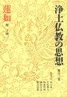 浄土仏教の思想 (第12巻) 蓮如