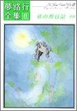 荻の原日記 下巻―夢路行全集 8 (IDコミックス ZERO-SUMコミックス)