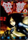 銃夢(GUNNM) 2 (ヤングジャンプコミックス)