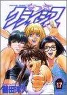 なつきクライシス 17 (ヤングジャンプコミックス)