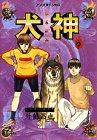 犬神 第6巻 (アフタヌーンKC)の詳細を見る