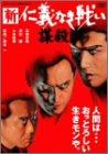 新仁義なき戦い 謀殺 [DVD]