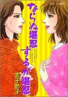 ならぬ堪忍するが堪忍 (ジュールコミックス)