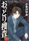 おっとり捜査 (10) (ヤングジャンプ・コミックス)