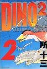 DINO2 / 所 十三 のシリーズ情報を見る