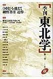 季刊東北学 (第1号(2004年秋)) 画像