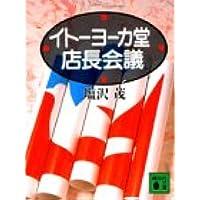 イトーヨーカ堂店長会議 (講談社文庫)