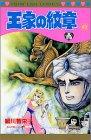 王家の紋章 (49) (プリンセスコミックス)