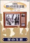 NHK想い出倶楽部II~黎明期の大河ドラマ編~(1)花の生涯 [DVD]