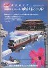 沖縄都市モノレール ゆいレール [DVD]