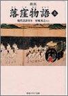落窪物語〈上〉 (角川ソフィア文庫)の詳細を見る