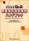 高齢者医療・介護における薬剤業務Q&A 療養病床薬剤業務ハンドブック