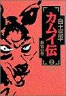カムイ伝 (2) (小学館叢書)