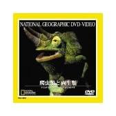 爬虫類と両生類 [DVD]