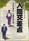 人間交差点(ヒューマンスクランブル) (4) (ビッグコミックス)の詳細を見る