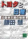 トヨタと日産―自動車王国の暗闇 (講談社文庫)の詳細を見る