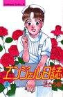 エンジェル日誌 3 (Be・Loveコミックス)