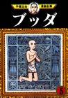 ブッダ(5) (手塚治虫漫画全集)