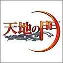 「天地の門 」の画像