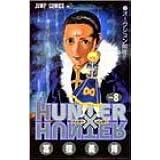 HUNTER X HUNTER 8 (ジャンプコミックス)