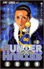 HUNTER×HUNTER 第8巻