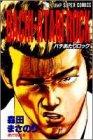 BACHI-ATARI ROCK / 森田 まさのり のシリーズ情報を見る