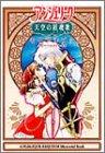 アンジェリーク天空の鎮魂歌(レクイエム)メモリアルブック