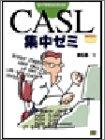 基本情報技術者試験 CASL集中ゼミ