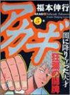 アカギ―闇に降り立った天才 (5) (近代麻雀コミックス)
