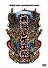 横浜レゲエ祭2003 [DVD]