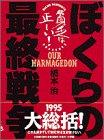 ぼくらの最終戦争(ハルマゲドン)―貧乏は正しい! (貧乏は正しい 2)