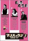 マンハッタンラブストーリー Vol.2 [DVD]