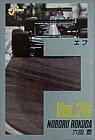 F 26 Funnelling(3.5lの愉楽) (ビッグコミックス)