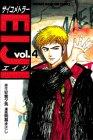 サイコメトラーEIJI (4) (講談社コミックス―Shonen magazine comics (2366巻))