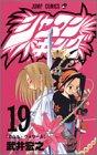シャーマンキング (19) (ジャンプ・コミックス)の詳細を見る