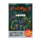 真・女神転生必勝攻略法 (スーパーファミコン完璧攻略シリーズ)