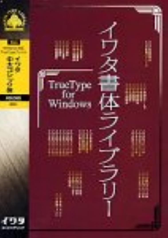 見込み三角会うイワタ書体ライブラリー TrueType Font for Windows イワタ中太ゴシック体